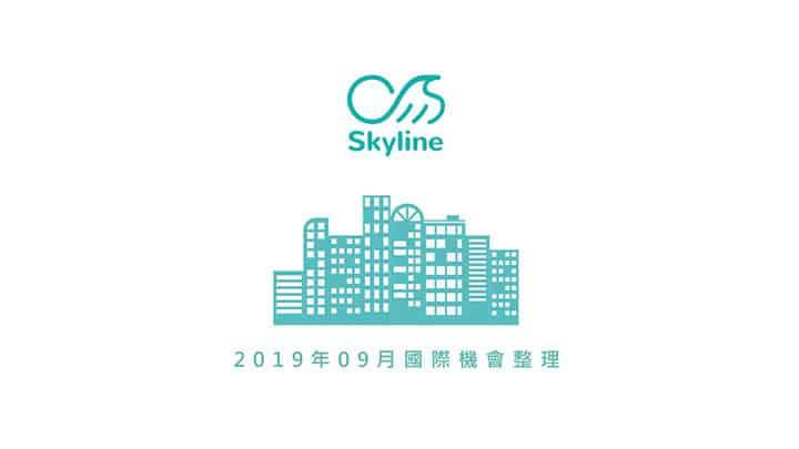 【Skyline 月報】2019年9月機會精選