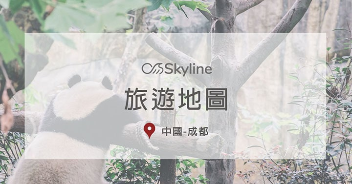 國際機會 x 成都社企參訪 | 交流學習深度旅遊,直擊熊貓大本營!