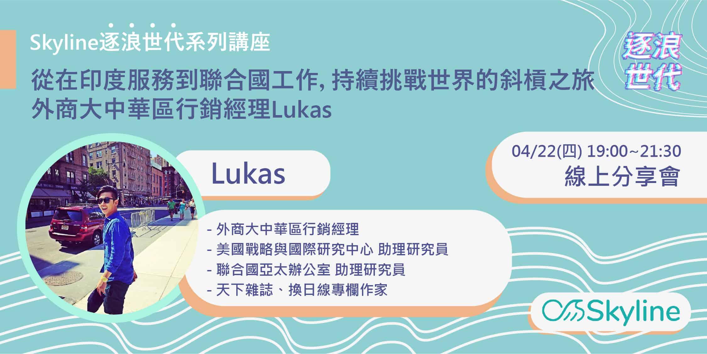【Skyline 逐浪世代:外商大中華區行銷經理Lukas】大膽嘗試不同職涯,走入世界各地的國際觀察家