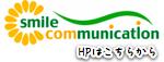スマイルコミュニケーション