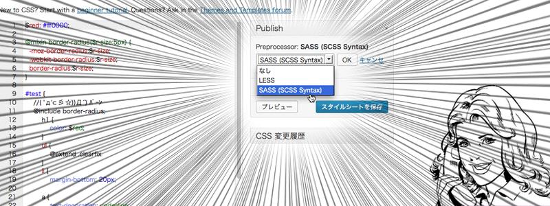 WordPressでSass,Lessが使える!Jetpackでブラウザからコンパイル!