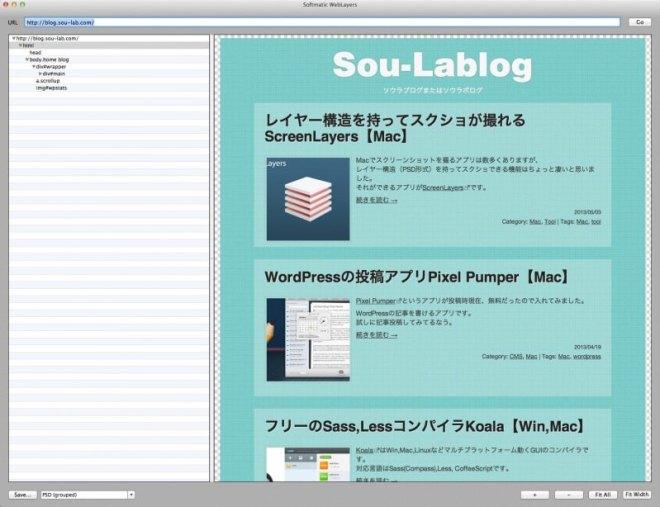soulablogをスクショ
