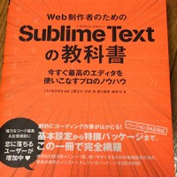 Sublime Textの教科書