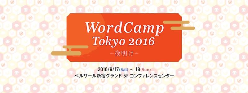 WordCamp Tokyo 2016 に出演させていただきました