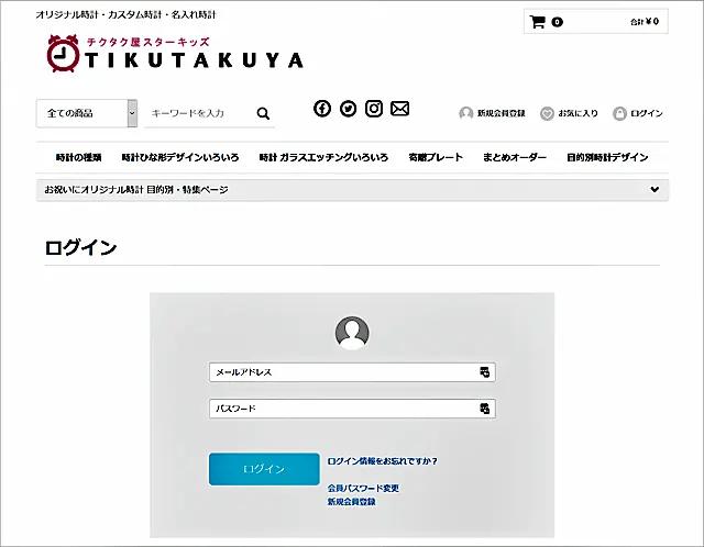 マイページログインページ