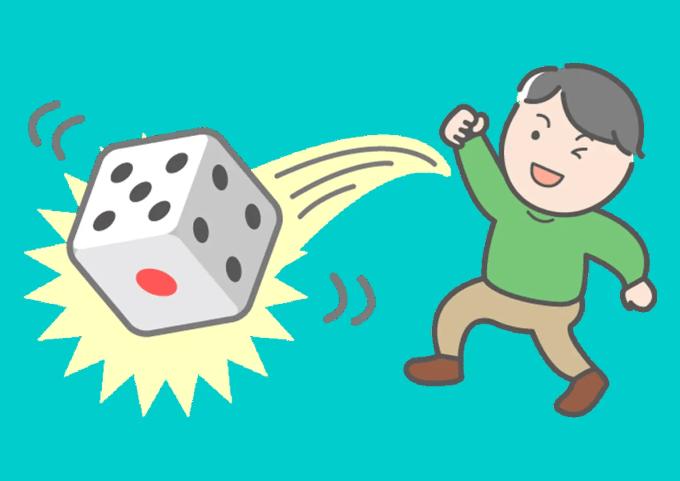 サイコロが遊び道具だった頃。なんとなく確率を学んでいた。