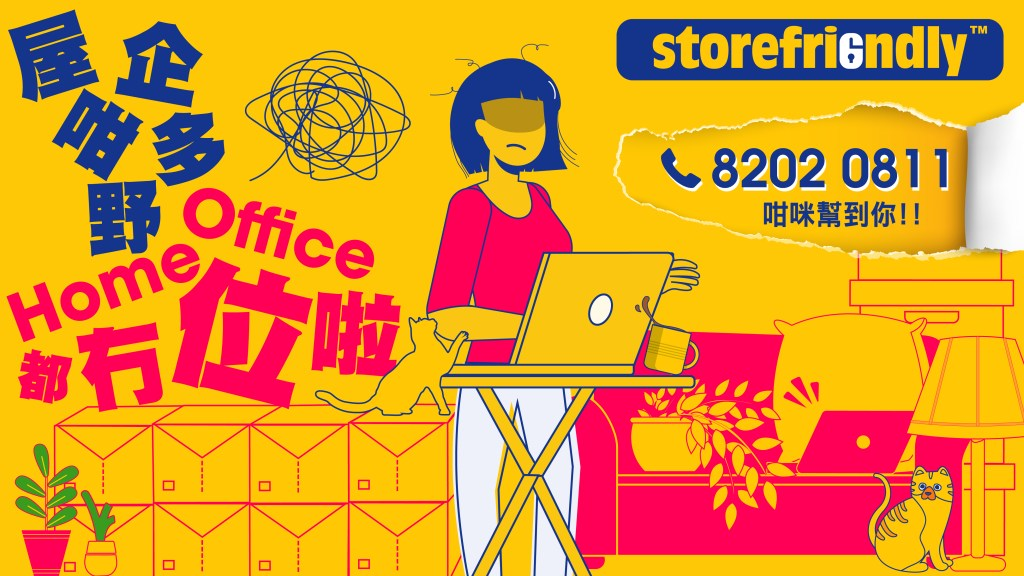 home storage store friendly self storage 儲存易迷你倉