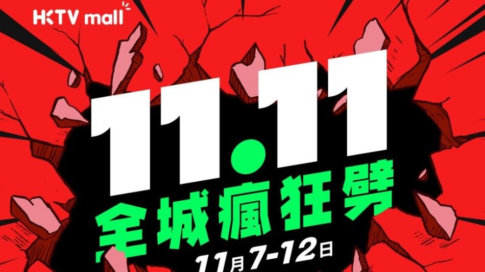 從中國傳入的雙十一優惠日, 香港以至全球爭相加入, 增加銷情, 有上網碌facebook 的大家, 雙十一 藏不住的購買慾 !