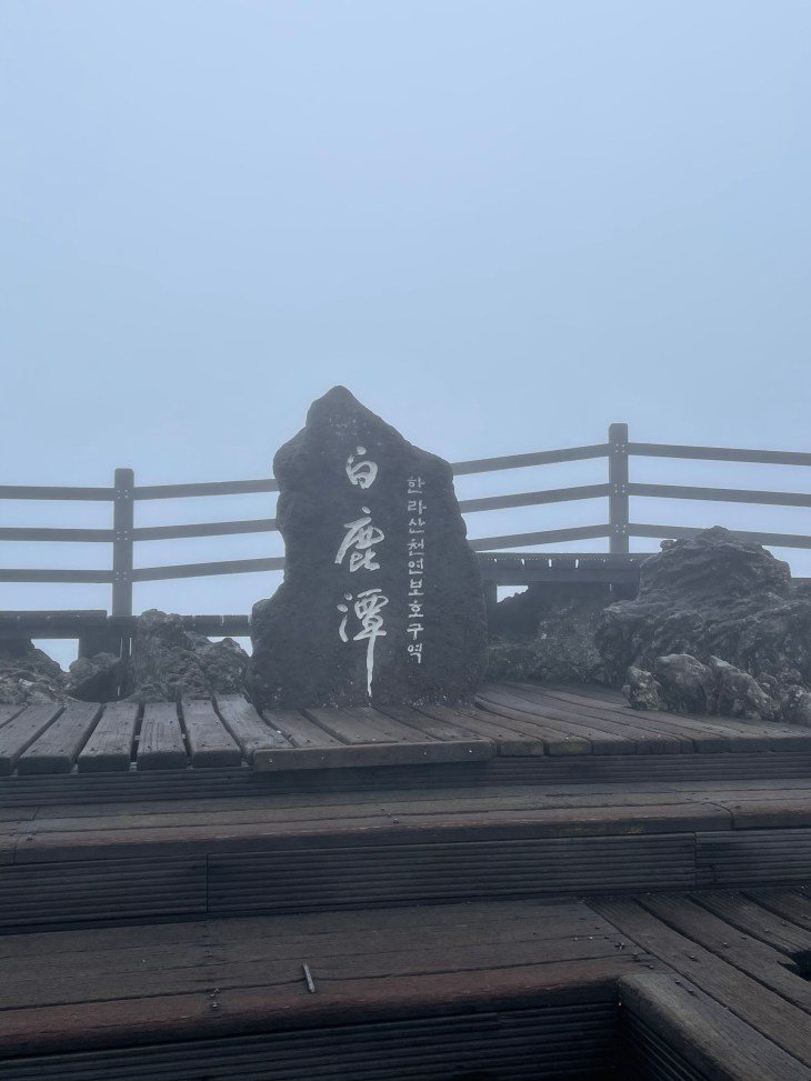 Foggy view from top of Hallasan Mountain