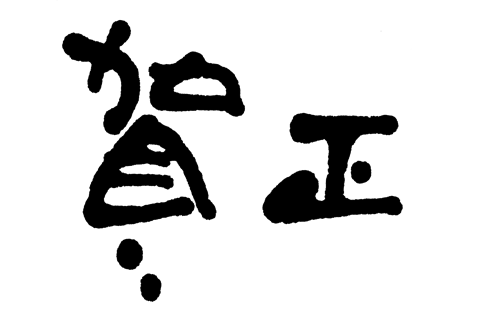fudemoji_12