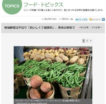 有機野菜はおいしくて健康的