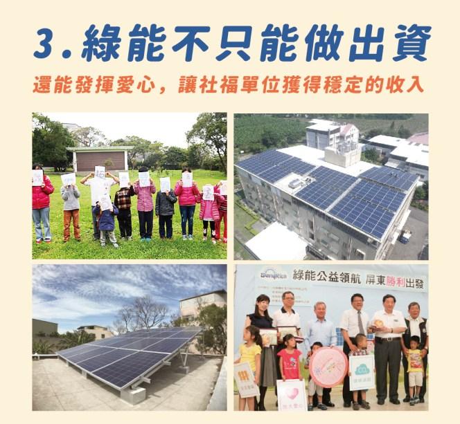 3.綠能不只能做投資
