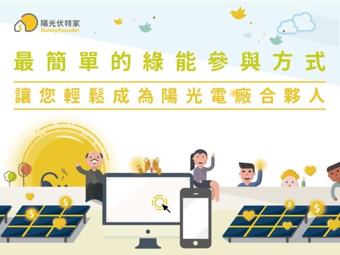 陽光伏特家讓你簡單地在環境行動中找到經濟價值