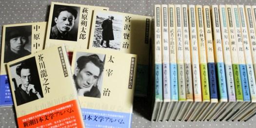 新潮日本文学アルバム