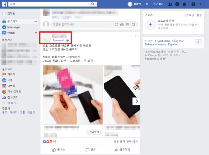 페이스북 스폰서 광고