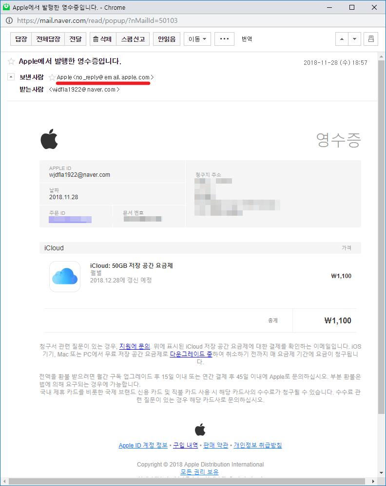 공식 애플 결제 영수증 이메일
