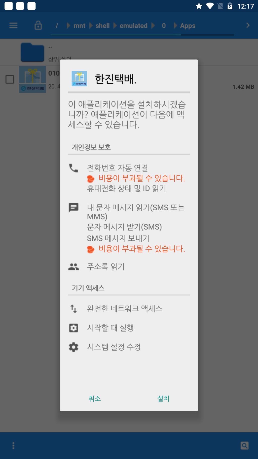 20200422 한진택배 스미싱 앱 설치 권한