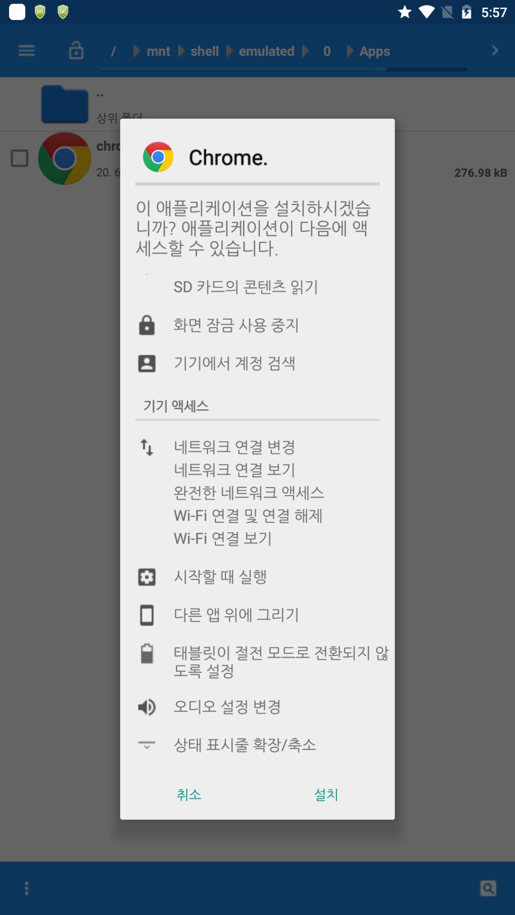 20200603 MoqHao 스미싱 악성앱