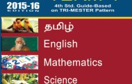 Sura's 4th STD Combined Guides