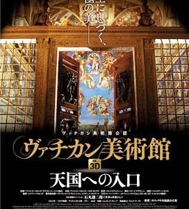 ヴァチカン美術館 天国への入口