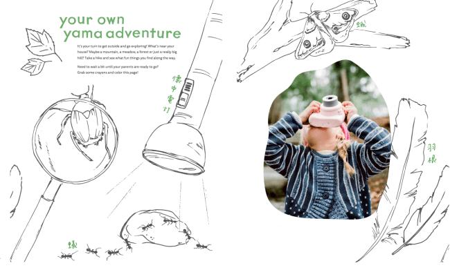 yama-adventure