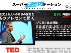 """New on Japanese TV: """"Super Presentation,"""" featuring TED"""