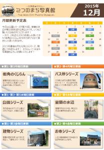 月間更新予定表(2015年12月)