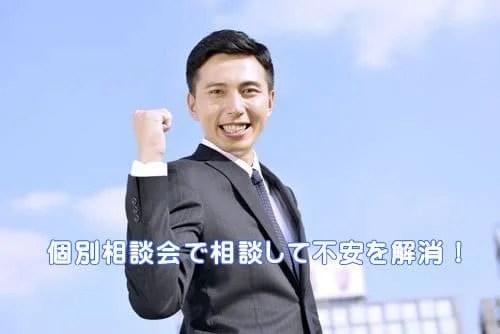お知らせ:大阪の個別相談会の申し込み枠に少し空きがあります。