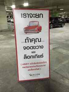 ギアロックして車の前に駐車している車はレッカー移動します!