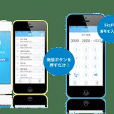 <b>高音質を実現した無料通話アプリ「SkyPhone」を試してみませんか?</b>