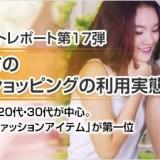 <b>紹介記事:アジアインサイトレポート第17弾 『アジア4都市のオンラインショッピングの利用実態』</b>
