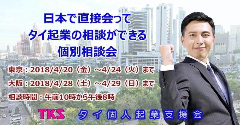 第20回 個別相談会開催(東京・大阪)のお知らせ