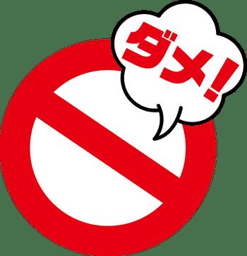 一部外国人のタイ王国入国不許可に関するお知らせ