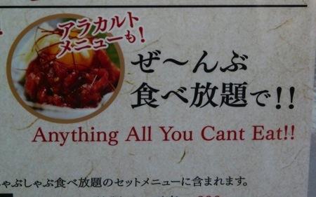 Oh Dear Japan