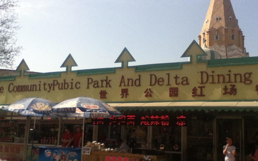 Unusual amusement park Beijing
