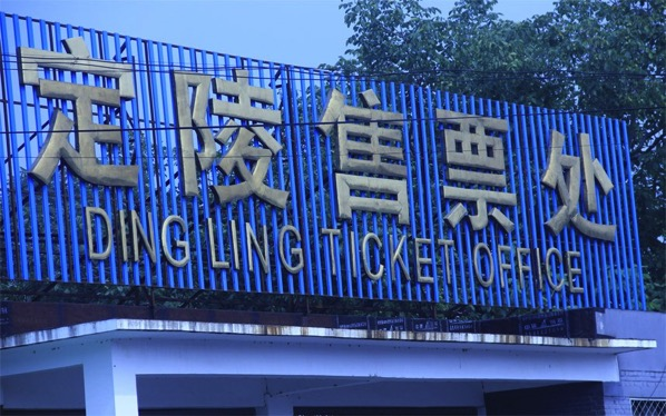 Where to go if you need a Ding Ling Beijing