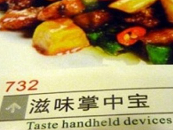 Handheld devices on the menu