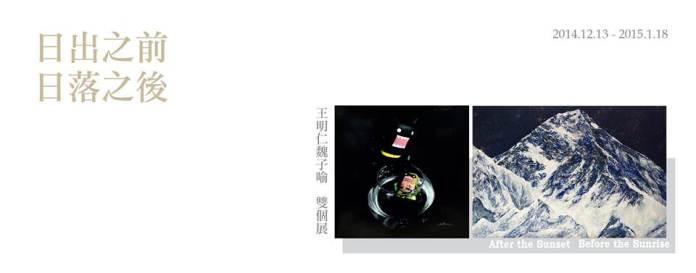 「日出之前.日落之後」ー王明仁、魏子喻雙個展