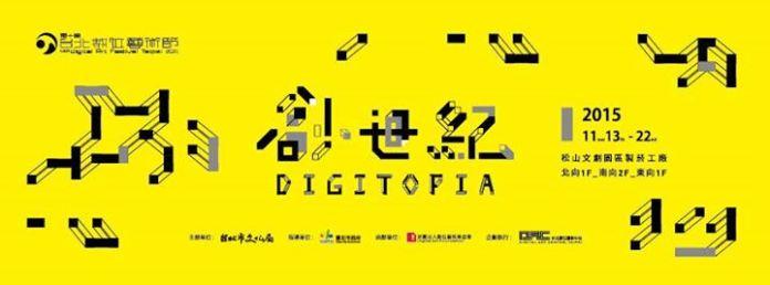 台北數位藝術節