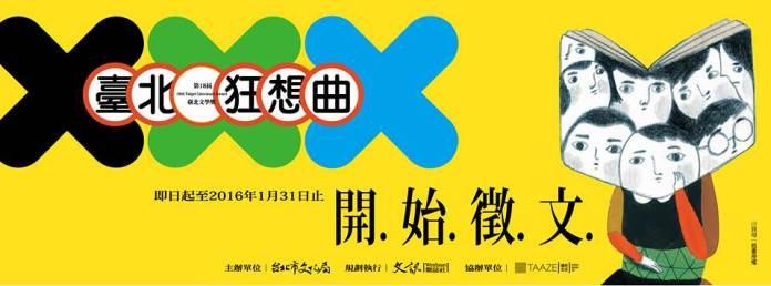 臺北文學獎