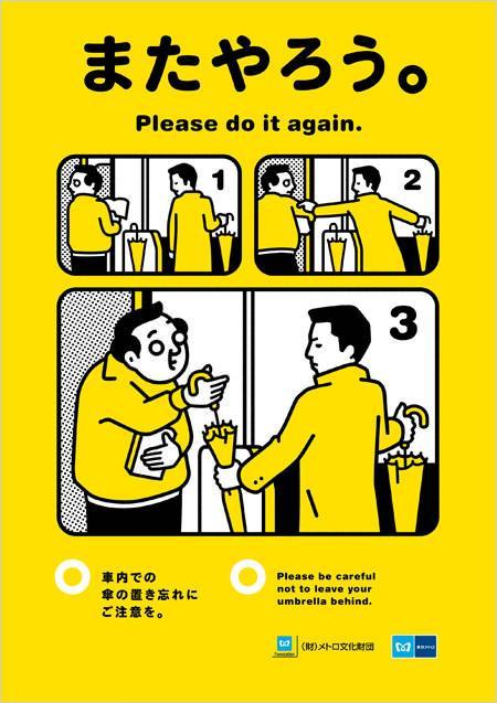 tokyo-metro-manner-poster-201006