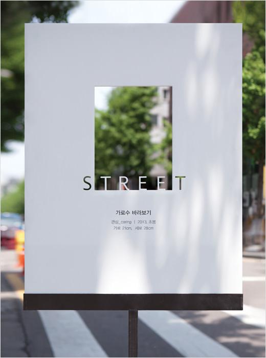 sTREEt-Campaign-logo-design-branding-identity-HANCOMM-INSPIRE-D-Seoul-5