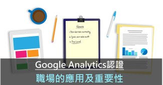 Google Analytics 認證