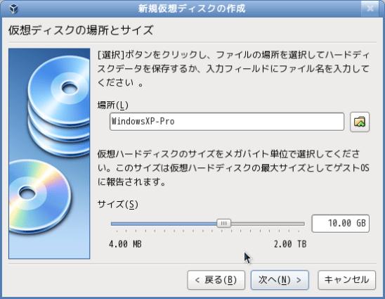Screenshot-新規仮想ディスクの作成-1