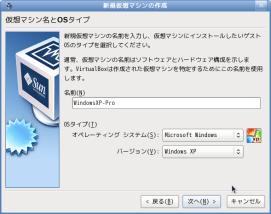 Screenshot-新規仮想マシンの作成-1