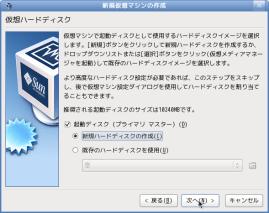 Screenshot-新規仮想マシンの作成-3