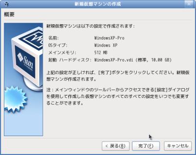Screenshot-新規仮想マシンの作成-4