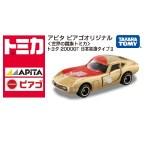 ミニカー発売情報 アピタピアゴオリジナル 世界の国旗トミカ トヨタ 2000GT 日本国旗2