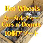 予約受付中!!ホットウィール Hot Wheels Basic Cars 2018Dアソート