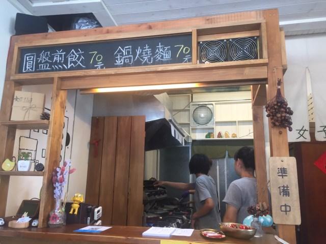 女子煎餃店面2